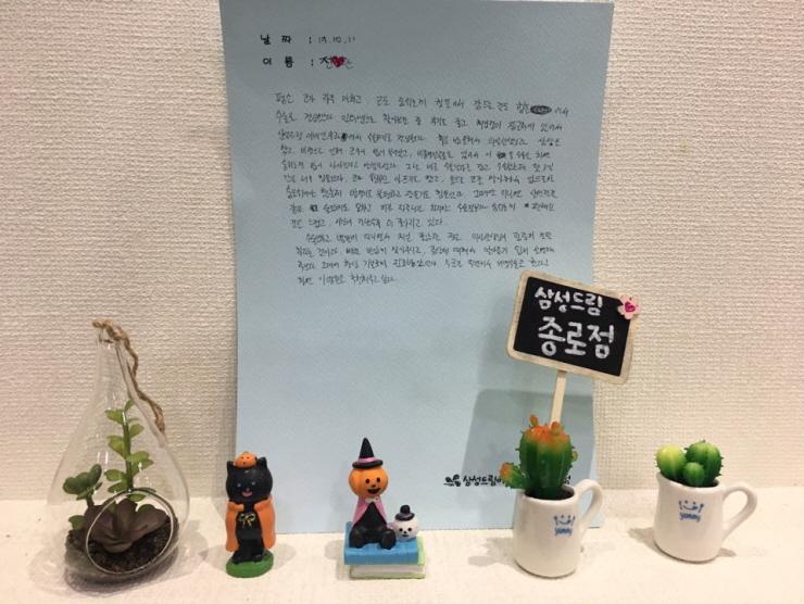 삼성드림 커뮤니티